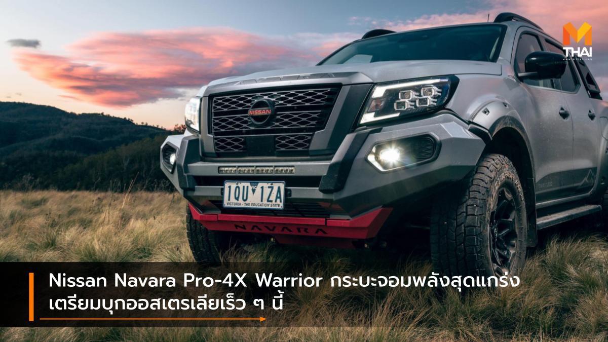 Nissan Navara Pro-4X Warrior กระบะจอมพลังสุดแกร่ง เตรียมบุกออสเตรเลียเร็ว ๆ นี้