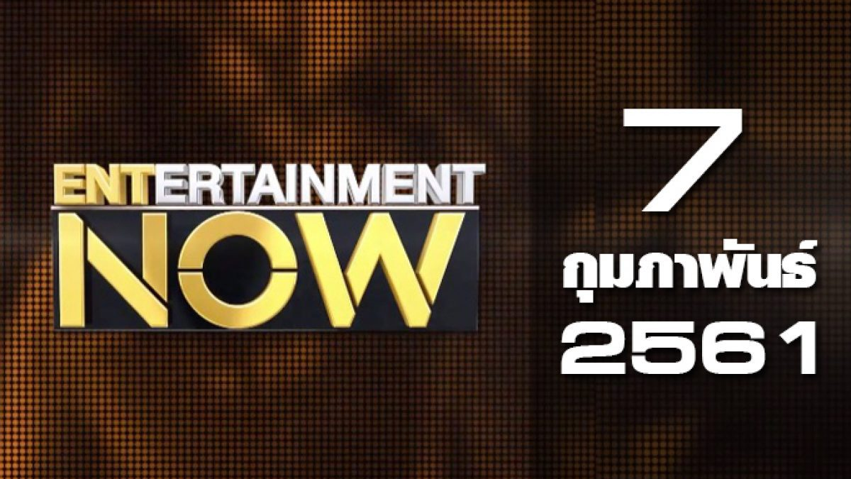 Entertainment Now Break 1 07-02-61