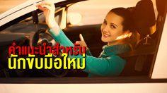 ข้อควรปฏิบัติ สำหรับนักขับมือใหม่