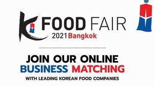 aT-Center กรุงเทพฯ ขอเชิญผู้นำเข้าและผู้ประกอบการที่สนใจ เข้าร่วมกิจกรรมจับคู่ธุรกิจออนไลน์กับบริษัทชั้นนำด้านอาหารเกาหลี ในมหกรรม K-Food Fair 2021 Bangkok