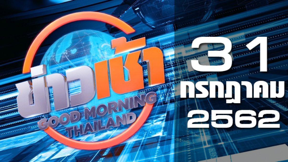 ข่าวเช้า Good Morning Thailand 31-07-62