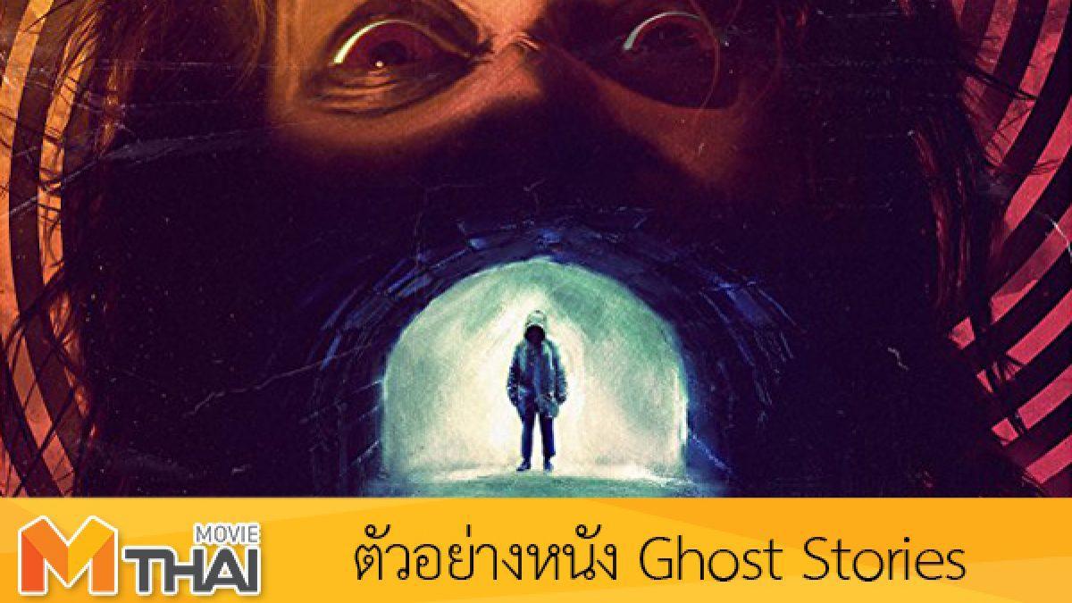 ตัวอย่างหนัง Ghost Stories