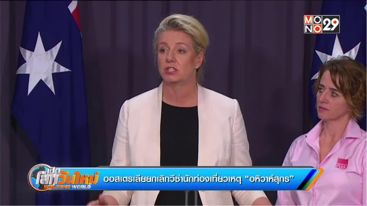 """ออสเตรเลียยกเลิกวีซ่านักท่องเที่ยวเหตุ """"อหิวาห์สุกร"""""""
