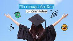 รีวิวความเป็นที่สุดของ 20 มหาลัยไทย