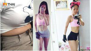 คุณแม่ลูกหนึ่ง ลดน้ำหนัก 36 กก. ภายใน 9 เดือน ด้วยเทคนิคหลอกร่างกาย