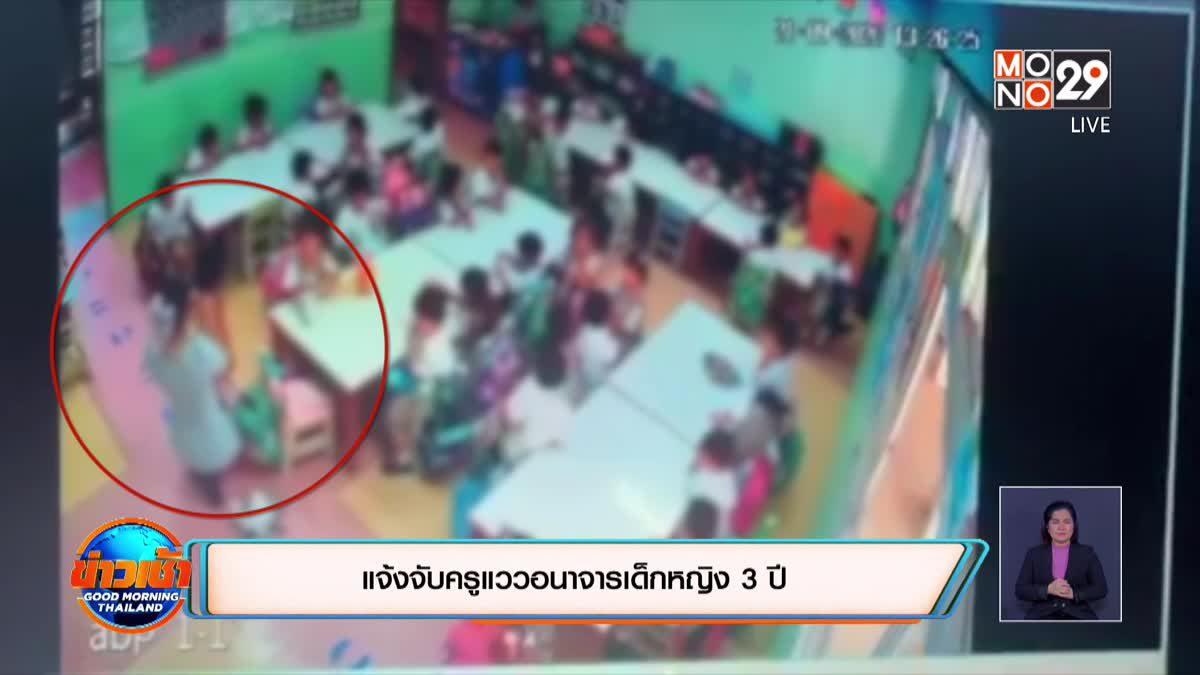 แจ้งจับครูแววอนาจารเด็กหญิง 3 ปี