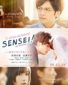Sensei! หัวใจฉัน แอบรักเซนเซย์