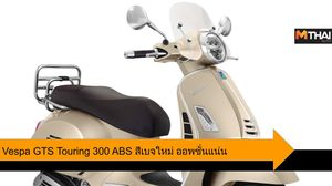 Vespa GTS Touring 300 ABS สีเบจใหม่ ออพชั่นแน่น ราคา 209,900 บาท