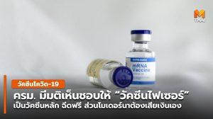 ครม. เห็นชอบให้วัคซีนไฟเซอร์ 20 ล้านโดส เป็นวัคซีนหลัก ไม่ต้องเสียเงิน