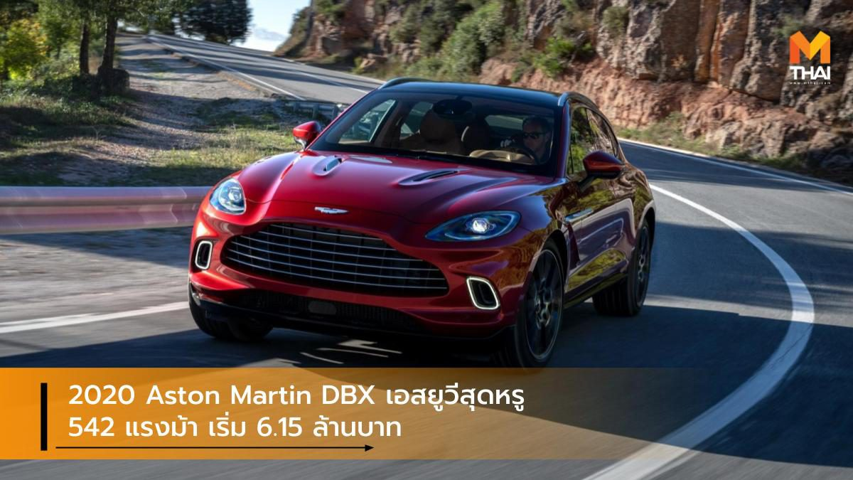 2020 Aston Martin DBX เอสยูวีสุดหรู 542 แรงม้า เริ่ม 6.15 ล้านบาท