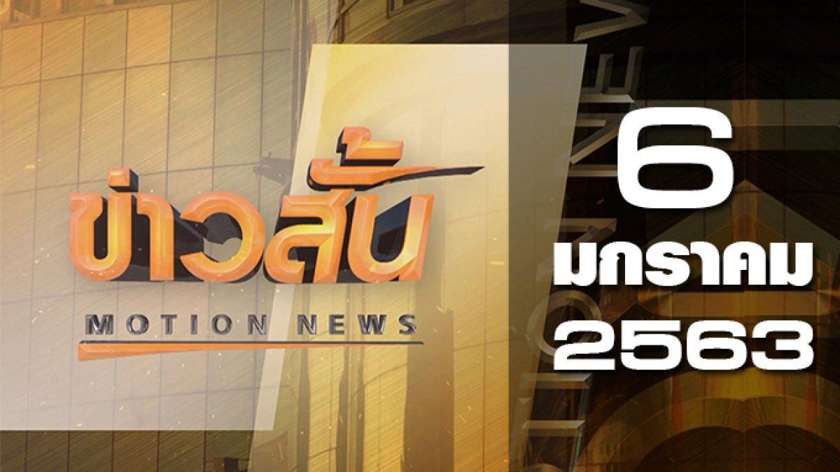 ข่าวสั้น Motion News Break 1 06-01-63