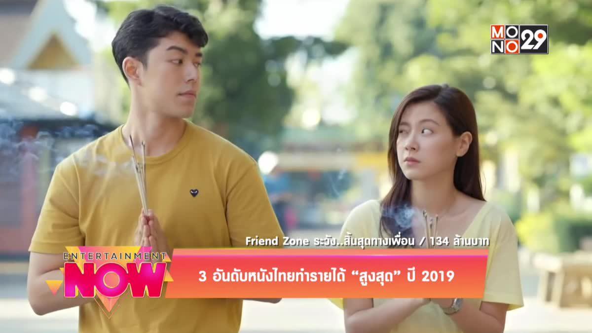 """3 อันดับหนังไทยทำรายได้ """"สูงสุด"""" ปี 2019"""