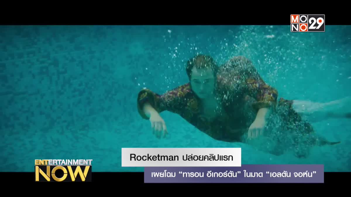 "Rocketman ปล่อยคลิปแรกเผยโฉม ""ทารอน อีเกอร์ตัน"" ในมาด ""เอลตัน จอห์น"""