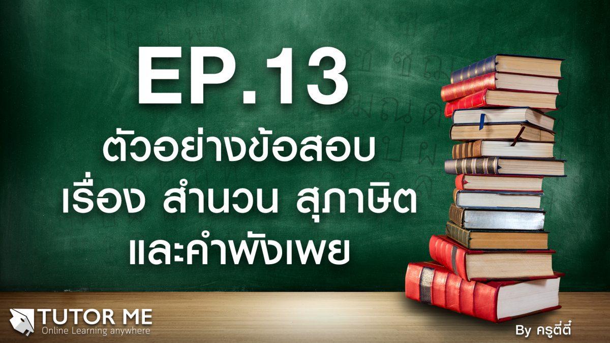 EP 13 ตัวอย่างข้อสอบ เรื่อง สำนวน สุภาษิต และคำพังเพย