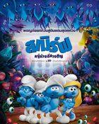 Smurfs: The Lost Village หมู่บ้านที่สาบสูญ