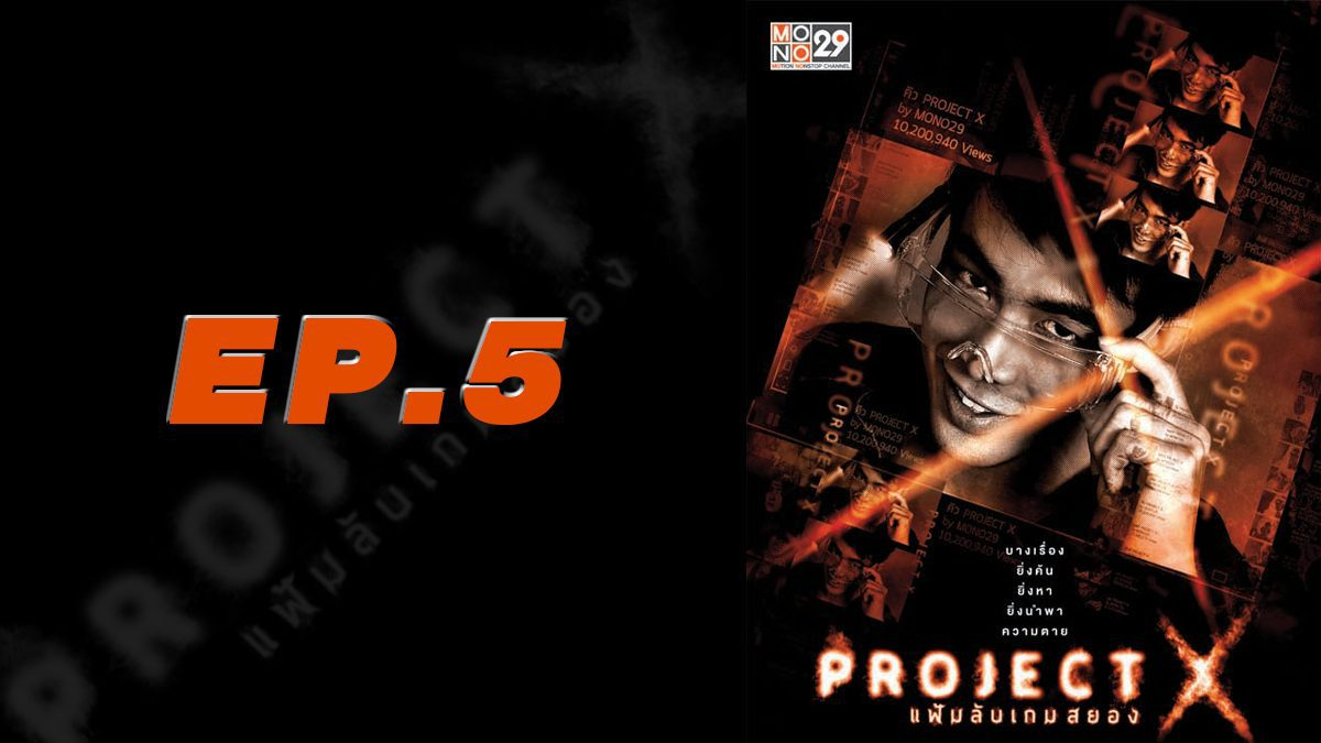 Project X แฟ้มลับเกมสยอง EP.5