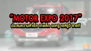 """""""MOTOR EXPO 2017"""" ประสบความสำเร็จ เก๋งเล็ก รถหรู เอสยูวี ขายดี"""