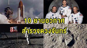 10 ยานอวกาศ สำรวจดวงจันทร์