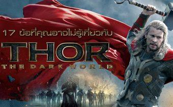 17 ข้อที่คุณอาจไม่รู้เกี่ยวกับ Thor: The Dark World