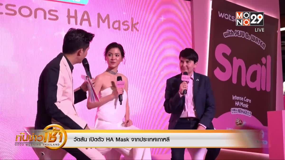 วัตสัน เปิดตัว HA Mask จากประเทศเกาหลี