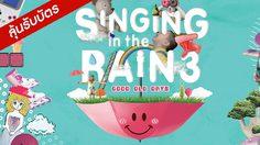 ร่วมสนุกชิงบัตรคอนเสิร์ต Singing in the Rain Music Festival 3 : Good Old Days