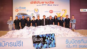 PTT Blue Card มอบโชคใหญ่ ให้สมาชิก 150 รางวัล รวมมูลค่ากว่า 2 ล้านบาท
