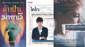 แนะนำหนังสือ 3 เล่มน่าอ่าน ประจำเดือนธันวาคม 2562 By SE-ED