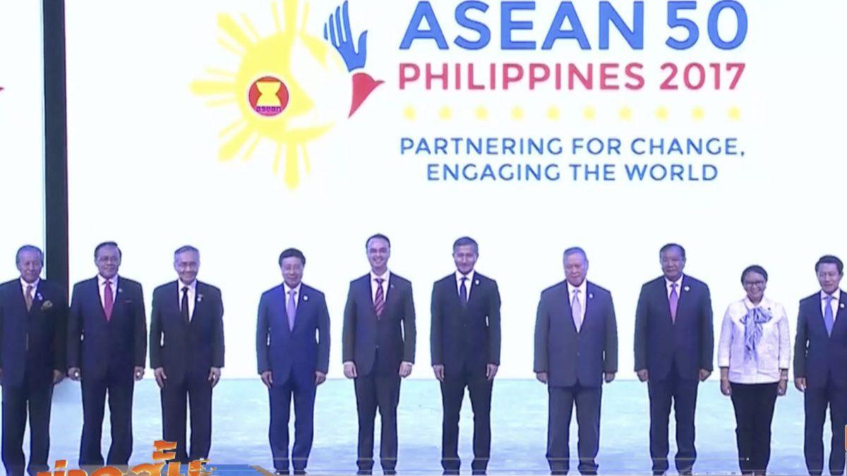 ประชุมรมว.ต่างประเทศอาเซียนในฟิลิปปินส์