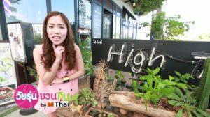 """ร้าน """"High Thyme Cafe"""" ห้องแลปวิทยาศาสตร์"""