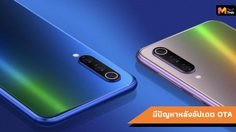 Xiaomi Mi 9 SE มีอุปกรณ์บางตัวที่โดนบล็อก หลังจากที่อัปเดต OTA