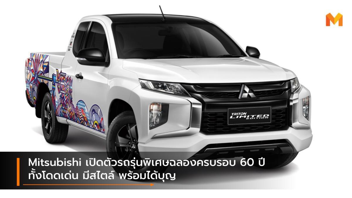 Mitsubishi เปิดตัวรถรุ่นพิเศษฉลองครบรอบ 60 ปี ทั้งโดดเด่น มีสไตล์ พร้อมได้บุญ