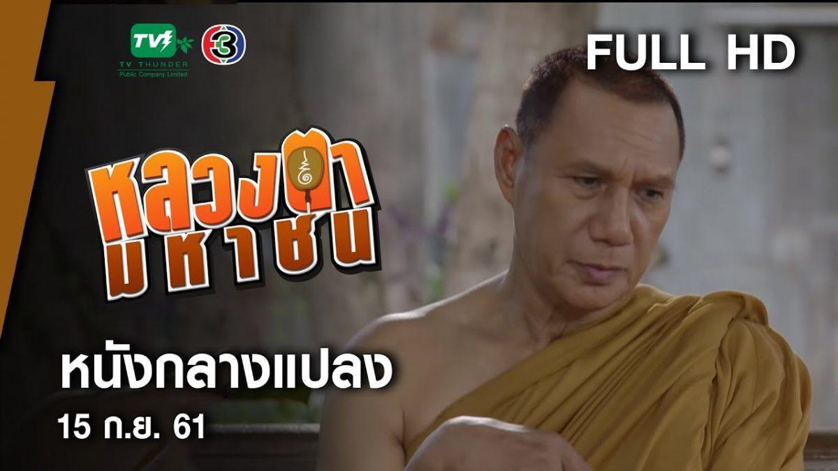 หนังกลางแปลง - หลวงตามหาชน Season 10 ( 15 ก.ย.61) [FULL HD]