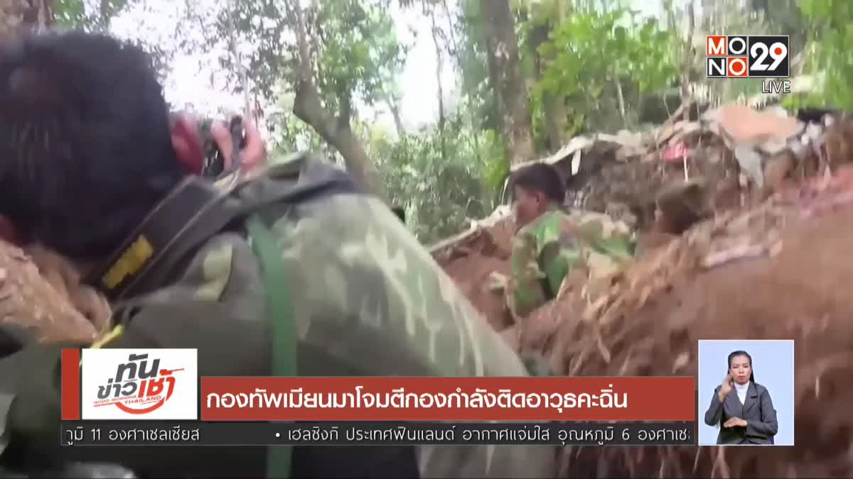 กองทัพเมียนมาโจมตีกองกำลังติดอาวุธคะฉิ่น