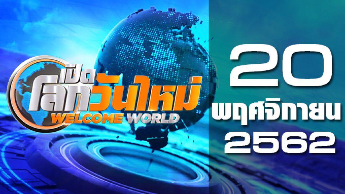 เปิดโลกวันใหม่ Welcome World 20-11-62