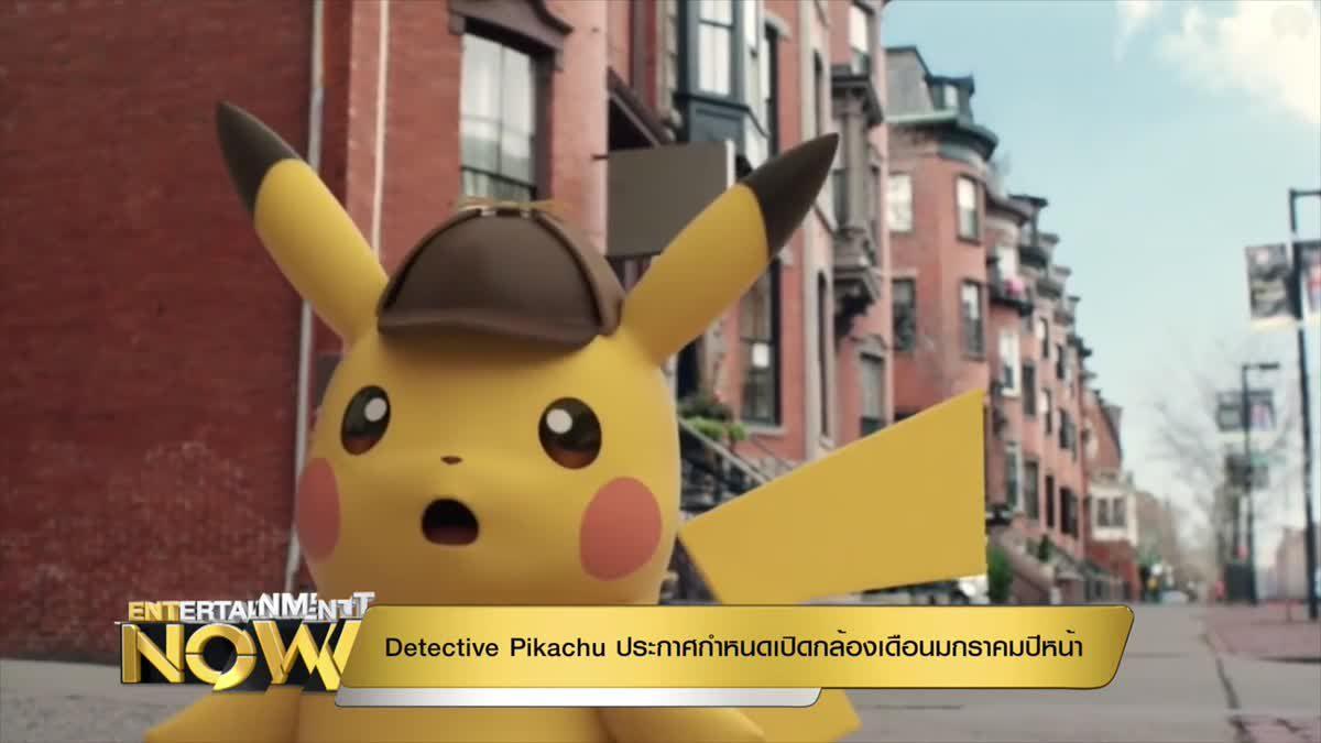 Detective Pikachu ประกาศกำหนดเปิดกล้องเดือนมกราคมปีหน้า