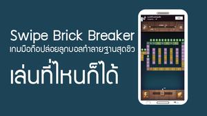 Swipe Brick Breaker เกมมือถือปล่อยลูกบอลทำลายฐานสุดชิว เล่นที่ไหนก็ได้