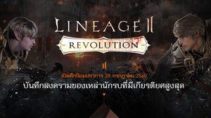 Lineage2 Revolution เผยตัวเลขผู้เข้าร่วมศึกป้อมปราการ เดือดทุกสมรภูมิ!