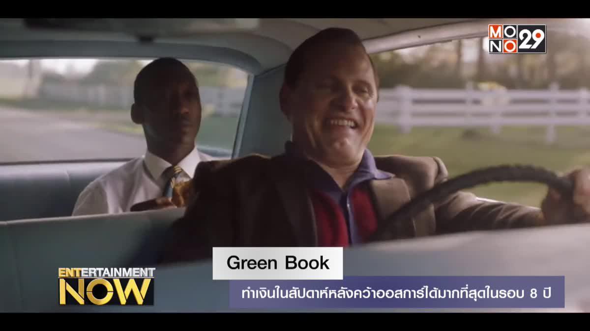 Green Book ทำเงินในสัปดาห์หลังคว้าออสการ์ได้มากที่สุดในรอบ 8 ปี