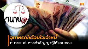 อุทาหรณ์หนี้กู้ยืม! เจ้าหนี้ควรทำสัญญากู้ให้รอบคอบ การทวงประจานผิดกฎหมาย