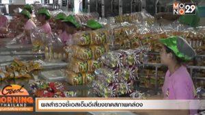 ดูสถานการณ์ SME ไทยและเทศ! ใน Good Morning Thailand