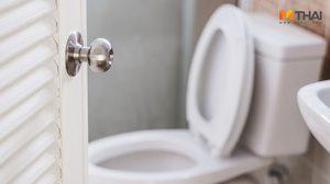 ปวดฉี่ไม่ต้องอั้น! 8 เคล็ดลับการเข้าห้องน้ำสาธารณะ ยังไงให้ปลอดภัย