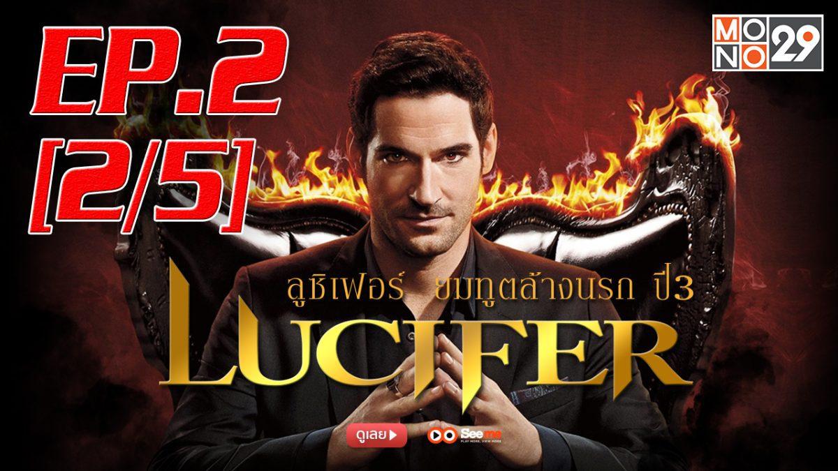 Lucifer ลูซิเฟอร์ ยมทูตล้างนรก ปี 3 EP.2 [2/5]
