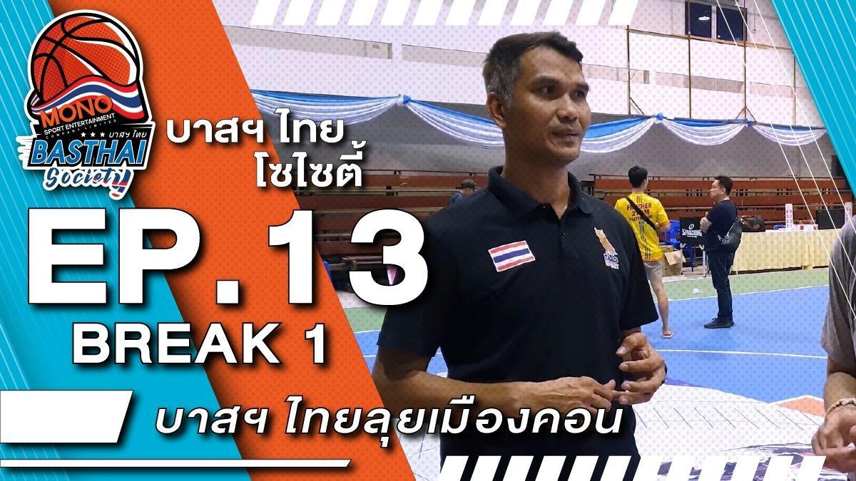 บาสฯไทยSociety EP.13/1