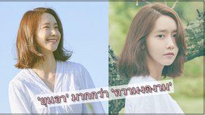 ยุนอา อวดฝีมือแต่งซิงเกิ้ลใหม่ 'To You' คว้าอันดับ 1 iTunes 7 ประเทศ!