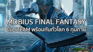 วันนี้ที่รอคอย Mobius Final Fantasy ขึ้น Steam 6 กุมภาพันธ์ ทั่วโลก!