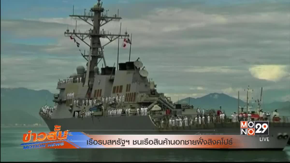 เรือรบสหรัฐฯ ชนเรือสินค้านอกชายฝั่งสิงคโปร์