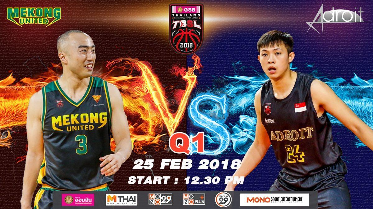 Q1 Mekong Utd. VS Adroit (SIN) : GSB TBSL 2018 (LEG2) 25 Feb 2018