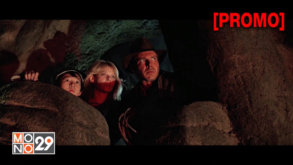 Indiana Jones and the Temple of Doom ขุมทรัพย์สุดขอบฟ้า 2 ถล่มวิหารเจ้าแม่กาลี [PROMO]