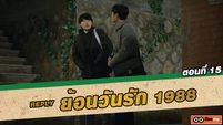 ซีรี่ส์เกาหลี ย้อนวันรัก 1988 (Reply 1988) ตอนที่ 15 จองฮวานผูกเชือกรองเท้าให้แท็ก [THAI SUB]