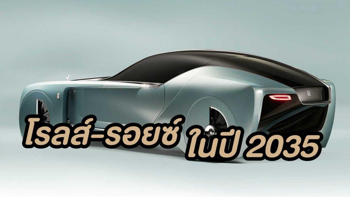 ที่สุดแห่งความล้ำ! โฉมดีไซน์อนาคต รถ Rolls Royce ภายนอก+ภายใน แห่งปี 2035